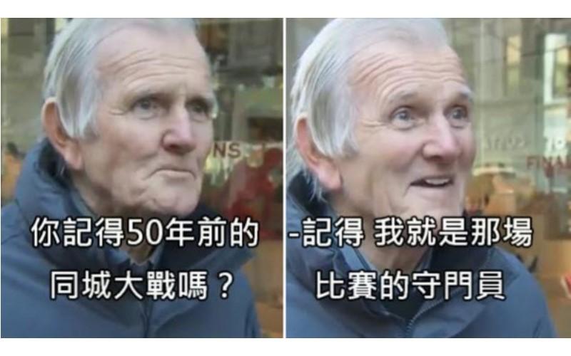 記者隨機街訪路人有關50年前球賽,意外問到當天的守門員!網友:感動哭了....