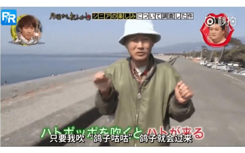 還記得蓋富士山的老爺爺嗎?他還能用手笛召喚麻雀!不過被問到用途...還是不EY的歪掉惹