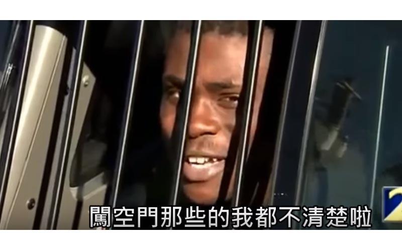 黑人闖空門被抓嗆記者「你鼻毛在長幾點的?」被問到「想跟媽媽說什麼」瞬間垮臉