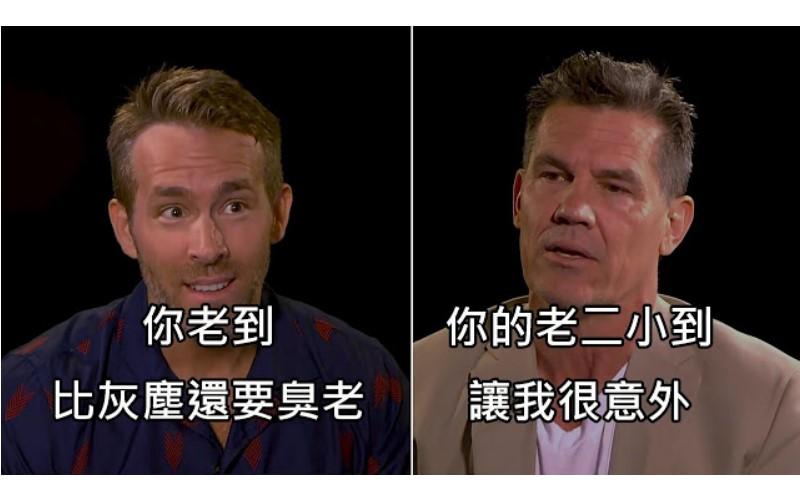 「死侍」萊恩雷諾斯和「機堡」喬許布洛林登上互嘴,用黑歷史互嗆!戰況「基」烈