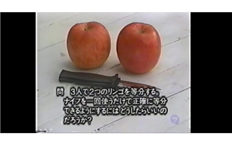 考腦力!「三個人均分兩蘋果」如何只用刀一次均分?果斷偷看一下答案…(影)
