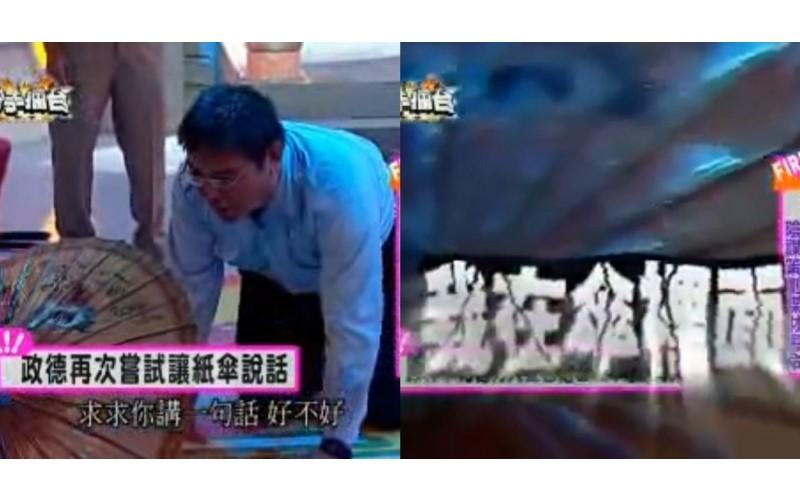《分手擂台》超經典雨傘鬼片段…看幾次還是廢到笑! 網友:鬼才沈玉琳!(影)
