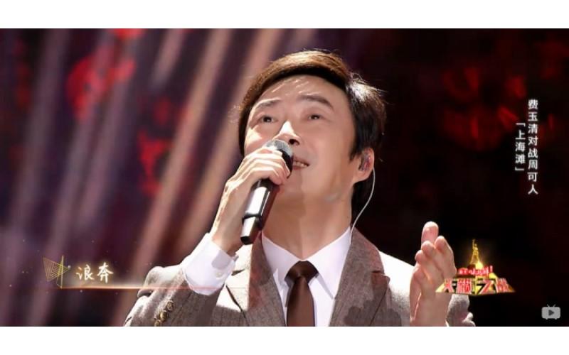 費玉清用粵語唱《上海灘》 一開口就讓全場High爆啦!
