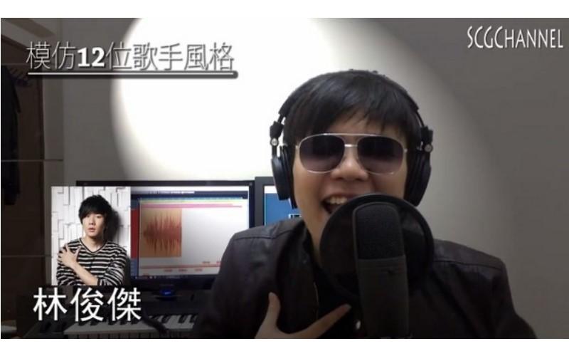 他神模仿12位男歌手風格翻唱《告白氣球》,林俊傑那一段根本「是本人來唱吧」!