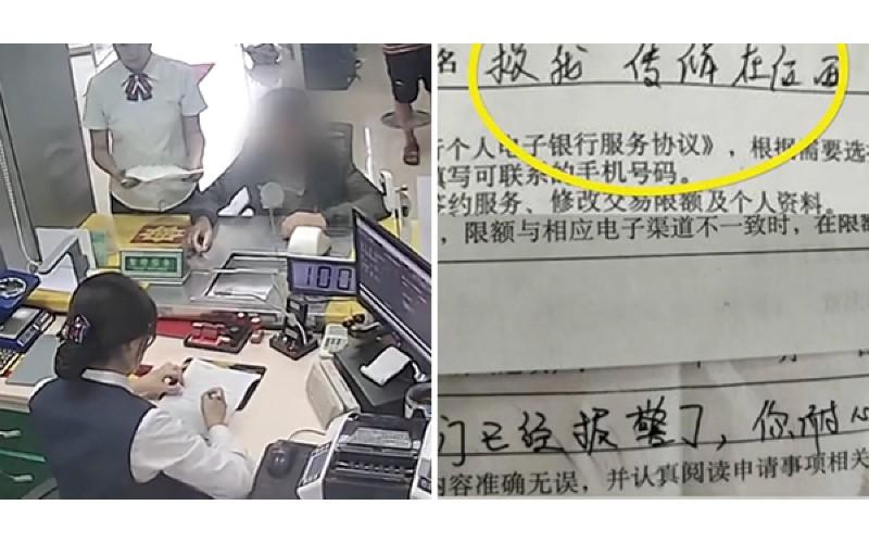 男孩到銀行填單卻悄悄寫上「救我」 行員機警識破...成功救出30人!
