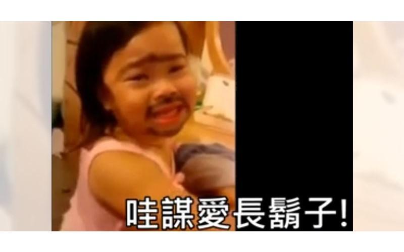 媽媽惡整女兒「畫上鬍子」 女兒一照鏡子...奶音崩潰「哇謀愛變男生啦」跳腳求擦掉XD
