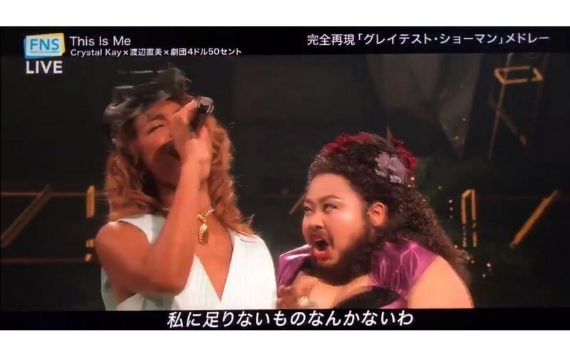 渡邊直美神還原《大娛樂家》鬍子女 開金口飆飆唱〈This Is Me〉!最後一幕讓觀眾笑翻「秒出戲」