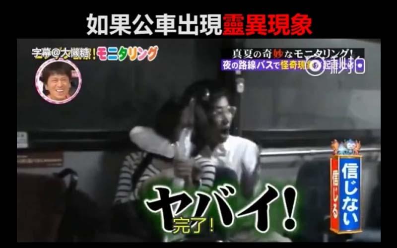 在公車上發生靈異事件,男友反應超級大,差點也把女友變幽靈!