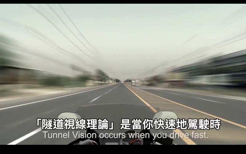 你知道什麼是「隧道視線理論」嗎?看完影片後,你們還敢騎快車嗎?