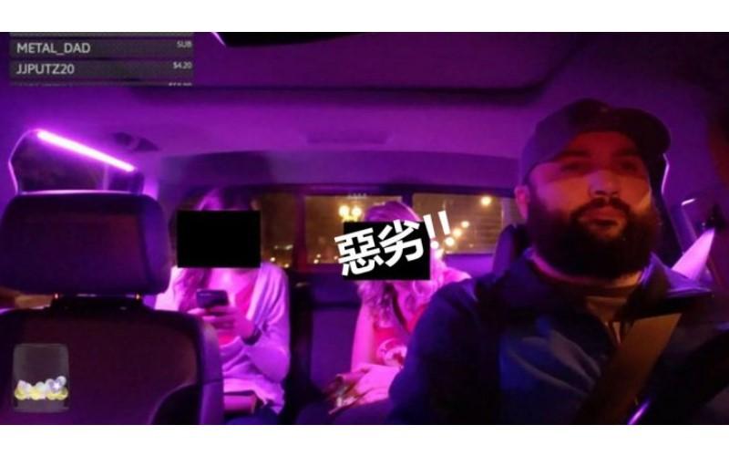 情侶親熱全被看光!老司機偷直播「乘客隱私700次」妹子穿太火辣…全看光光