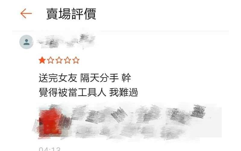 掃到颱風尾!他上網買東西送女友,隔天卻被甩「遷怒賣家」給一顆星評價