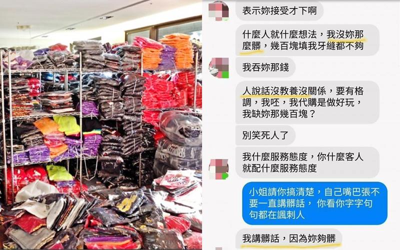 賣家收款後拖三個月才出貨,買家收貨發現缺少商品,詢問店家竟被惡意怒嗆髒話!