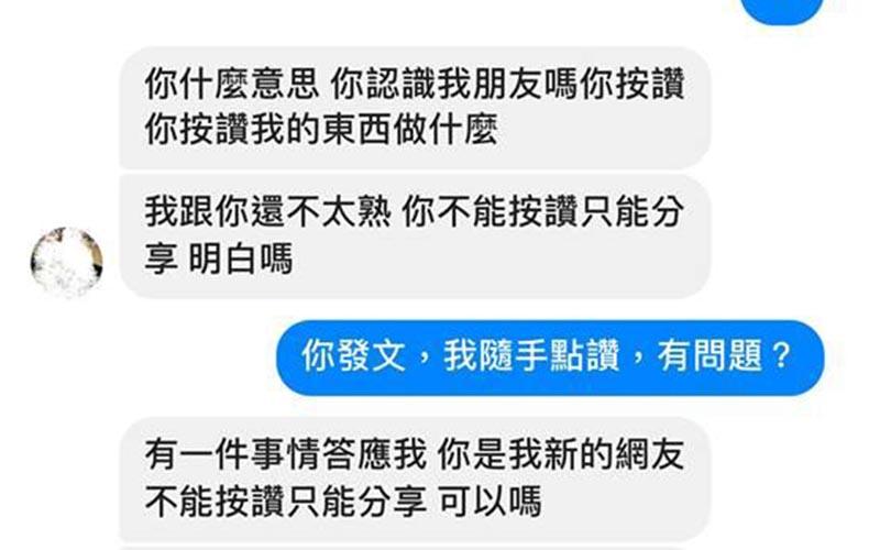 你不能按讚只能分享!臉書網友PO文他隨手按讚,卻被私訊靠北...我遇到瘋子嗎?