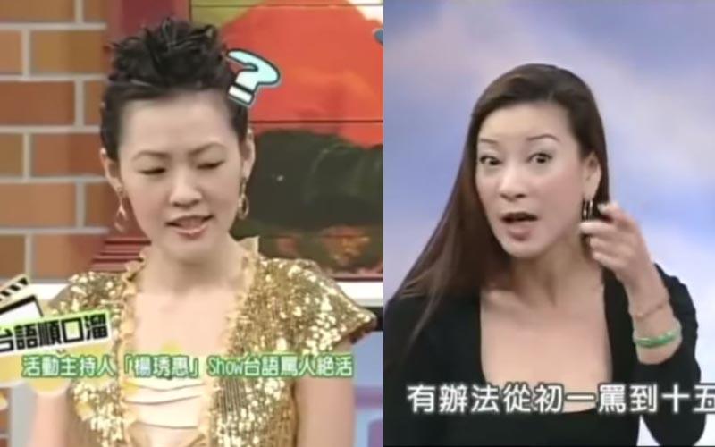 康熙經典!楊繡惠和小S台語互罵「初一罵到十五」速度快到小S只能站一旁惦惦