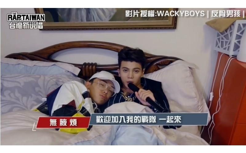 「 反骨男孩」再度基情惡搞《中國新說唱》橋段 無腋煩:「你還願意進來嗎?」網友笑:太skr!
