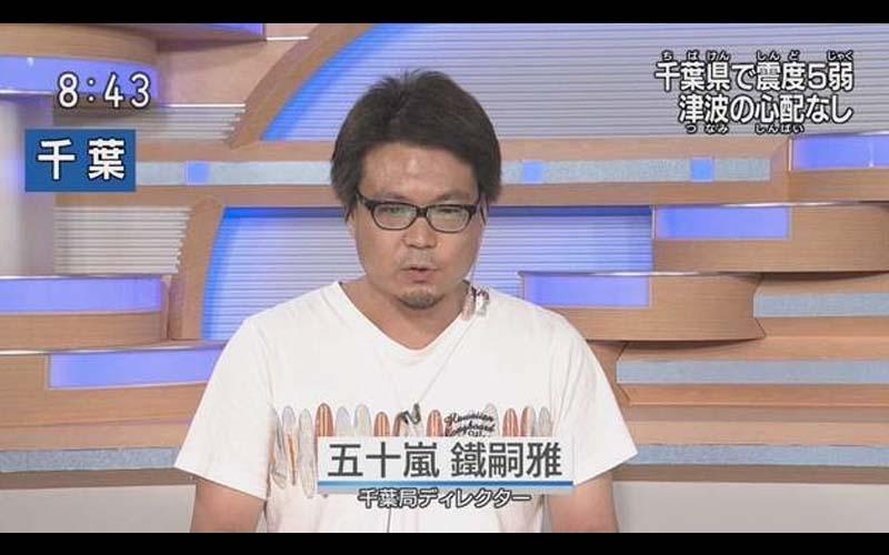日本東部突然強震「公司沒人只好我來報新聞」沒想到NHK導播一夕爆紅!當時穿的T恤款式還熱賣!