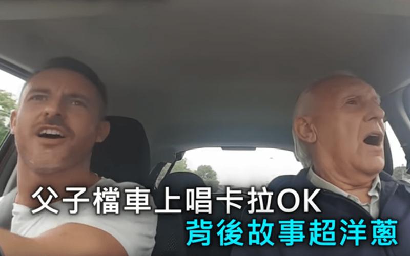 父子車上一同飆歌「超感人」,父親患有失智症時常忘記親友...兒哽咽:只有唱歌才能找回他!
