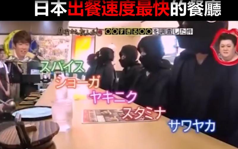 超快餐廳10秒內出餐!日本節目扮「忍者亂入」實測一樣快速搞定 大讚:躲不過店員鷹眼!