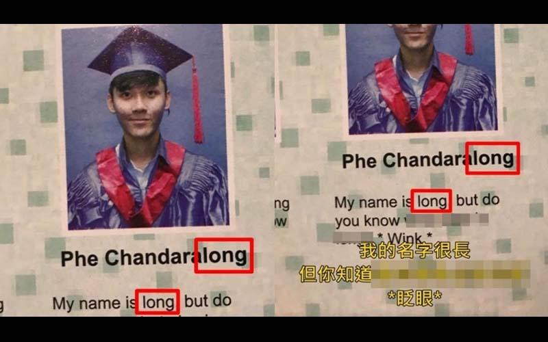 「我的名字很長,但你知道我還有哪裡很長嗎?」被畢業紀念冊上的個人勵志語錄笑翻!