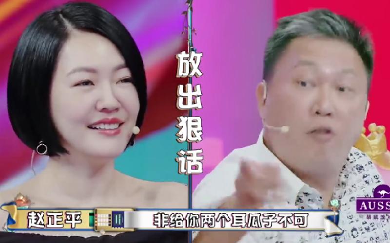 小S動手激怒趙正平,遭嗆聲「給你兩個耳瓜子」這裡沒有陳漢典...網笑噴:康熙2.0!
