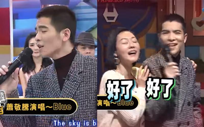 蕭敬騰即興翻唱小S歌曲!小S慌張衝出喊「唱的比原唱還要好」感嘆:第一次被羞辱!