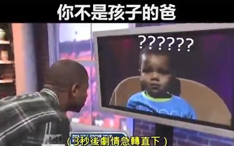 美國真人秀替孩子找親生父親,當聽到keyword「孩子的爸不是你!」男女主角兩樣情直逼分手擂台!