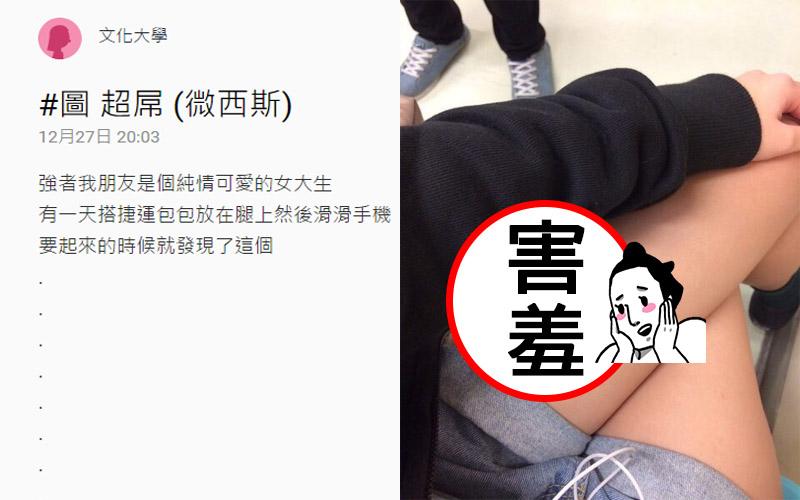 清純女大生搭捷運滑手機,未料起身時腿上竟然出現這個印記...網友笑翻:真的屌XD-0