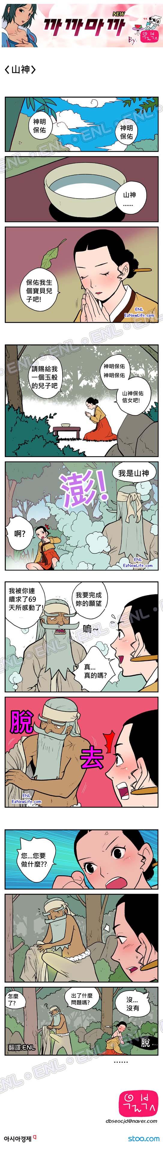 善良的山神回應美麗村婦的願望……山神! 你幹嘛脫衣服呢!!??-0