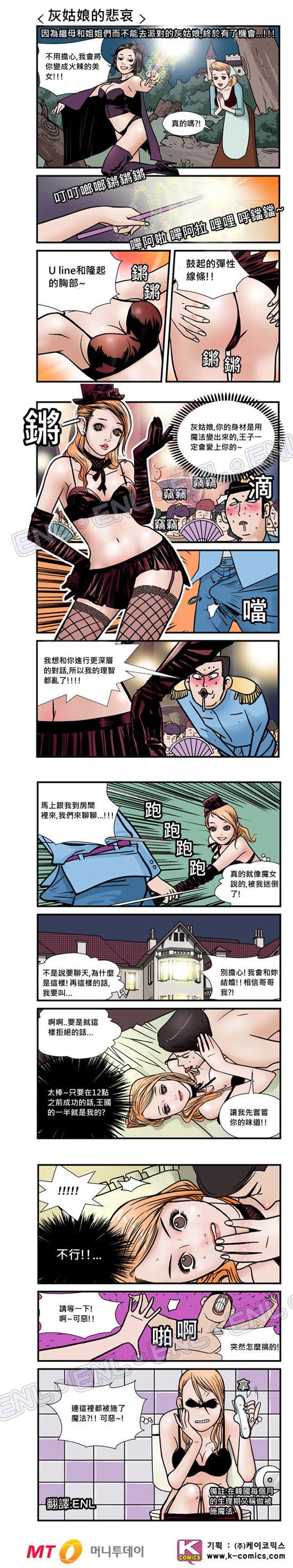 灰姑娘的大變身!!  這次王子恐怕逃不出桃色陷阱了!!!-0