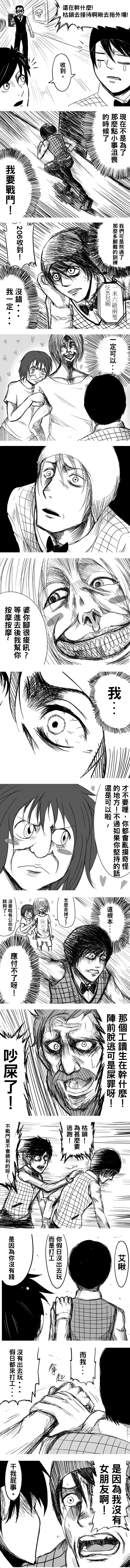 【枯鎖】進擊的客人[中]-2
