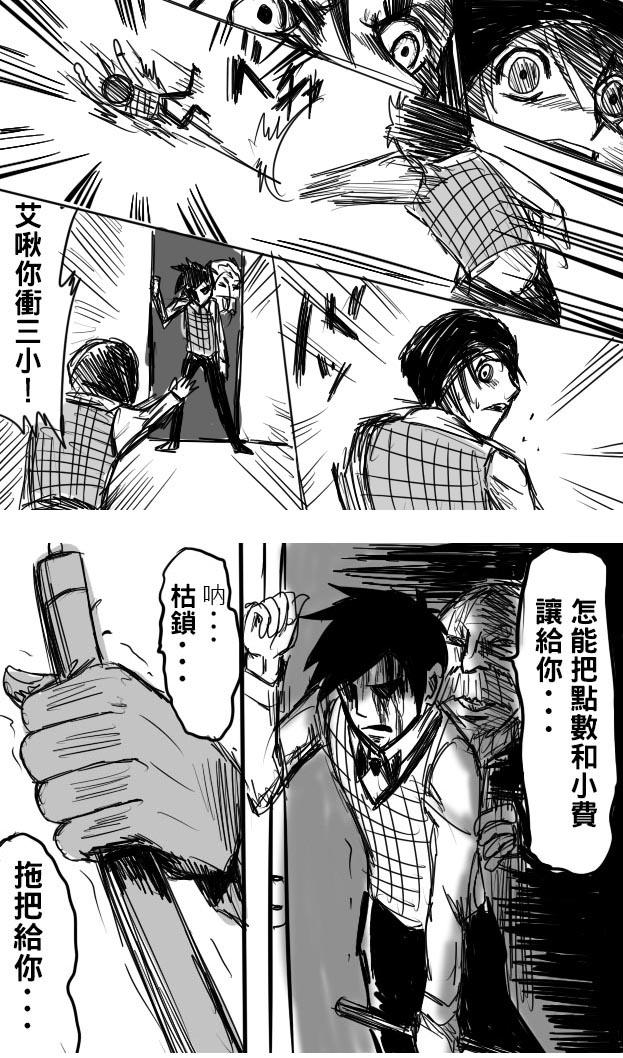 【枯鎖】進擊的客人[中]-10
