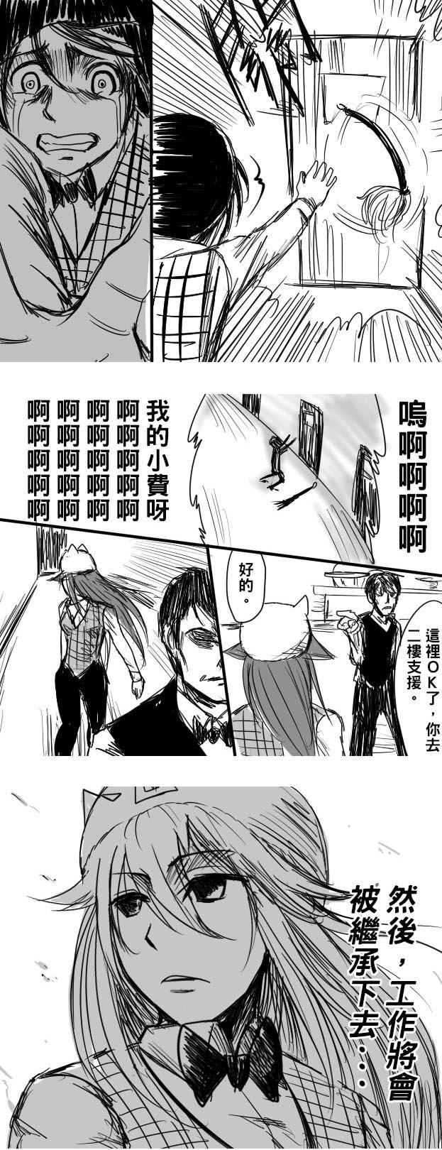【枯鎖】進擊的客人[中]-12